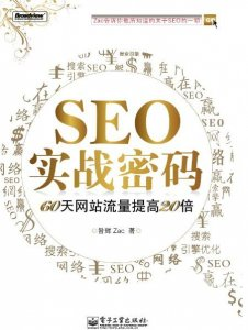 seo每日一贴可以吗?seo每天一贴怎么做SEO优化呢