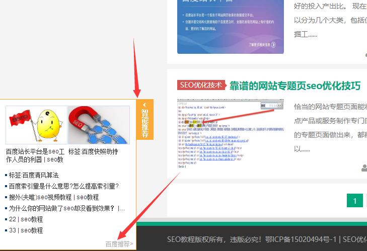 【seo黑帽寄生虫工具】_关键词优化课程是什么意思?网站关键词优化排名教程有哪些