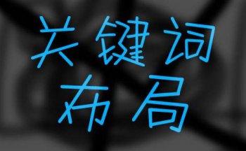 关键词seo培训是什么?如何做好关键词seo培训布局