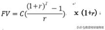 先付年金现值计算公式(先付年金现值怎么算)