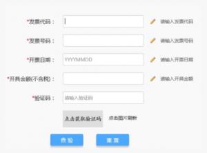 国家增值税发票查询平台网址(手机上查验增值税发票方法)