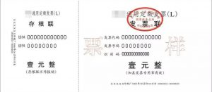 票据种类有哪些(盘点四种票据的区别表格)
