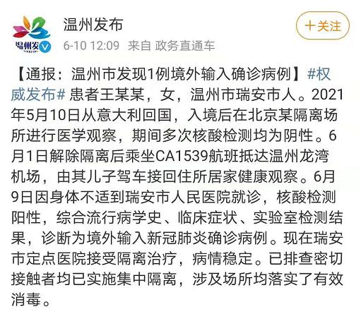 温州新增1例境外输入曾在京隔离-系解除隔离后确诊
