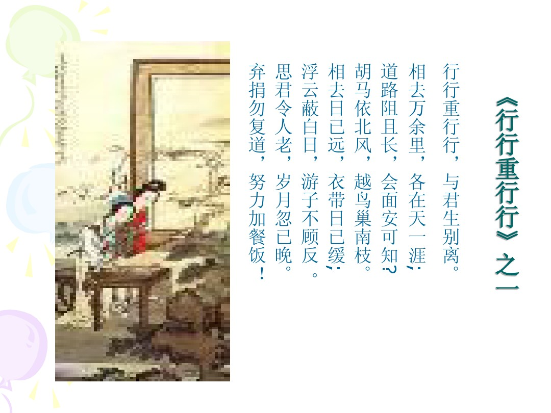 古诗十九首赏析-对古诗十九首的理解和认识