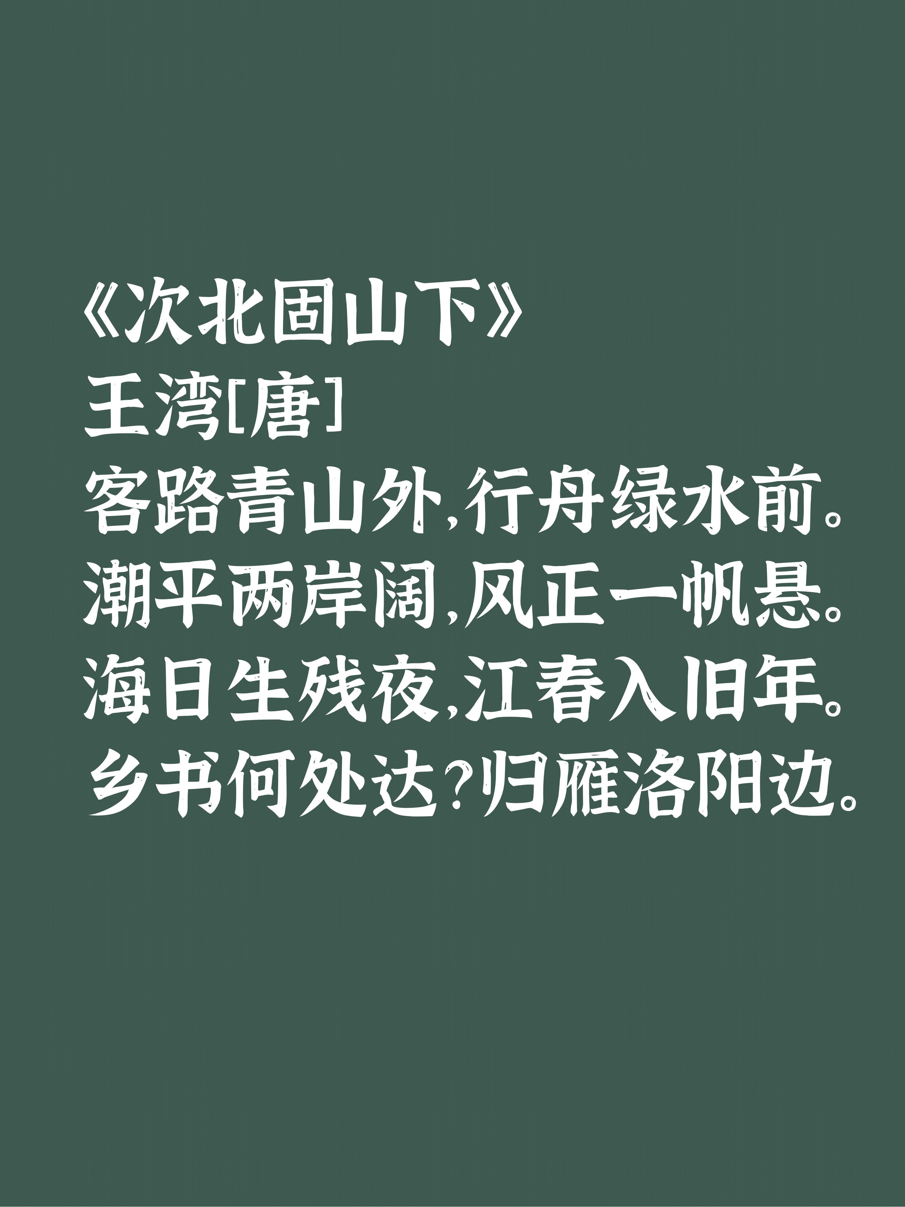王湾是哪个朝代的人-王湾简介及作品