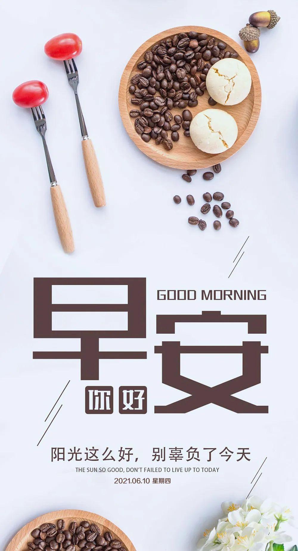 早安奋斗正能量的句子-每天一段清晨励志语录