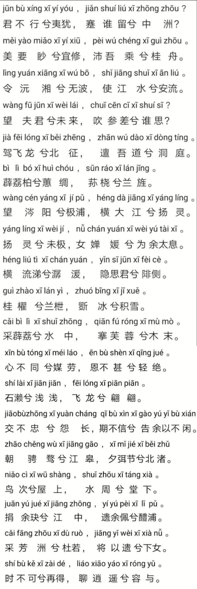 湘君原文及翻译注音-湘君原文及翻译注释