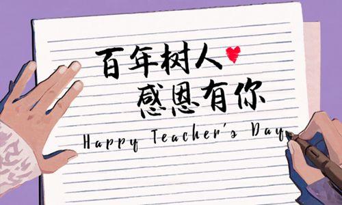 赞美数学老师的话简短-感恩老师无私奉献的50条短句