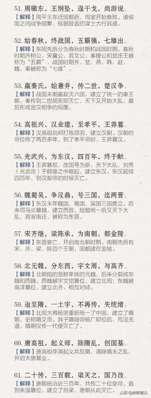 三字经解读全解-三字经注释及译文对照