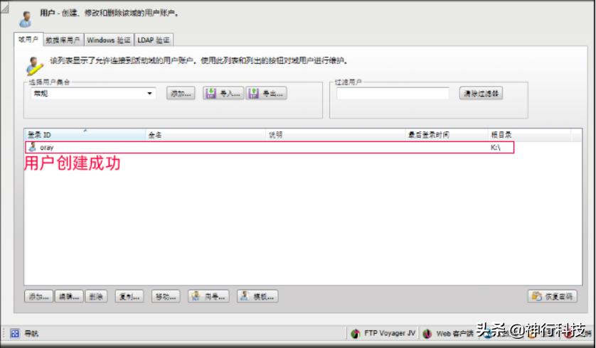 打造个人网盘:闲置电脑搭FTP服务器通过花生壳实现外网远程访问