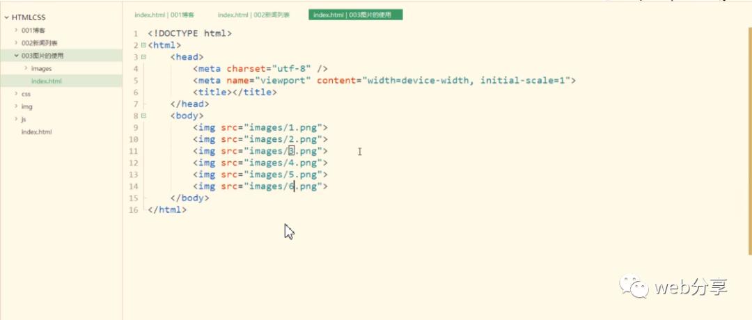 HTML图片的使用