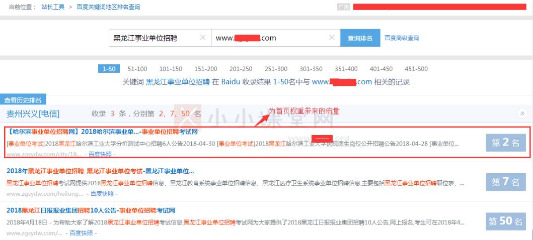 石家庄SEO培训之网站内页权重问题小小课堂SEO培训