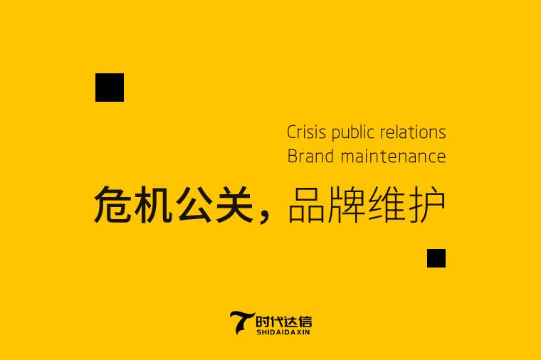 危机公关处理流程步骤解析