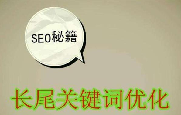 网站SEO优化中长尾词如何使用