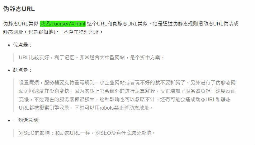 动态URL、静态URl、伪静态URL概念及区别
