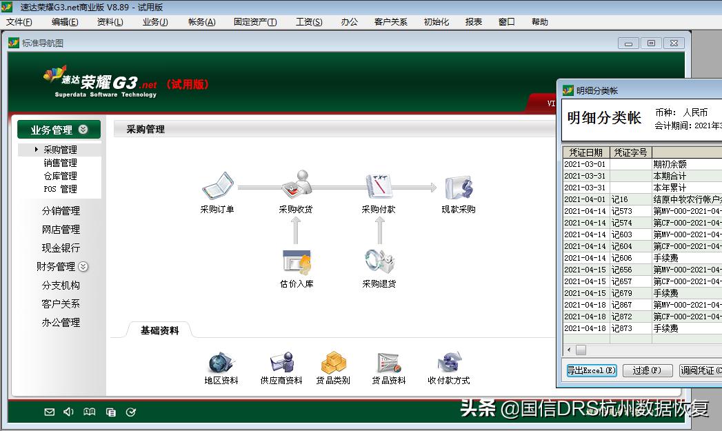 电脑服务器中了勒索病毒怎么办文件如何恢复?勒索病毒数据库修复
