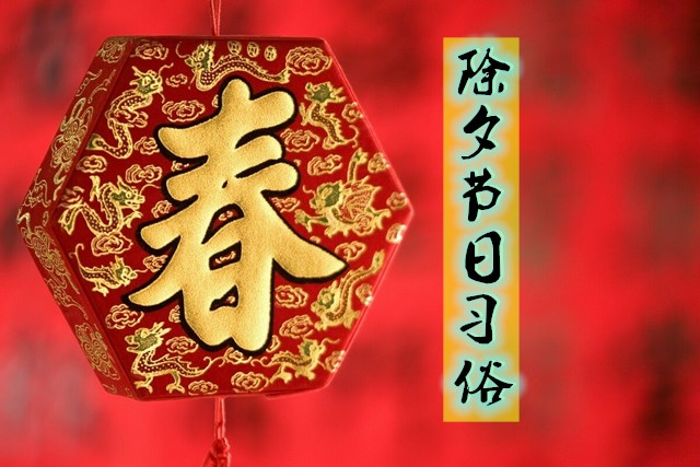 中华民俗,除夕之夜,有什么节日习俗