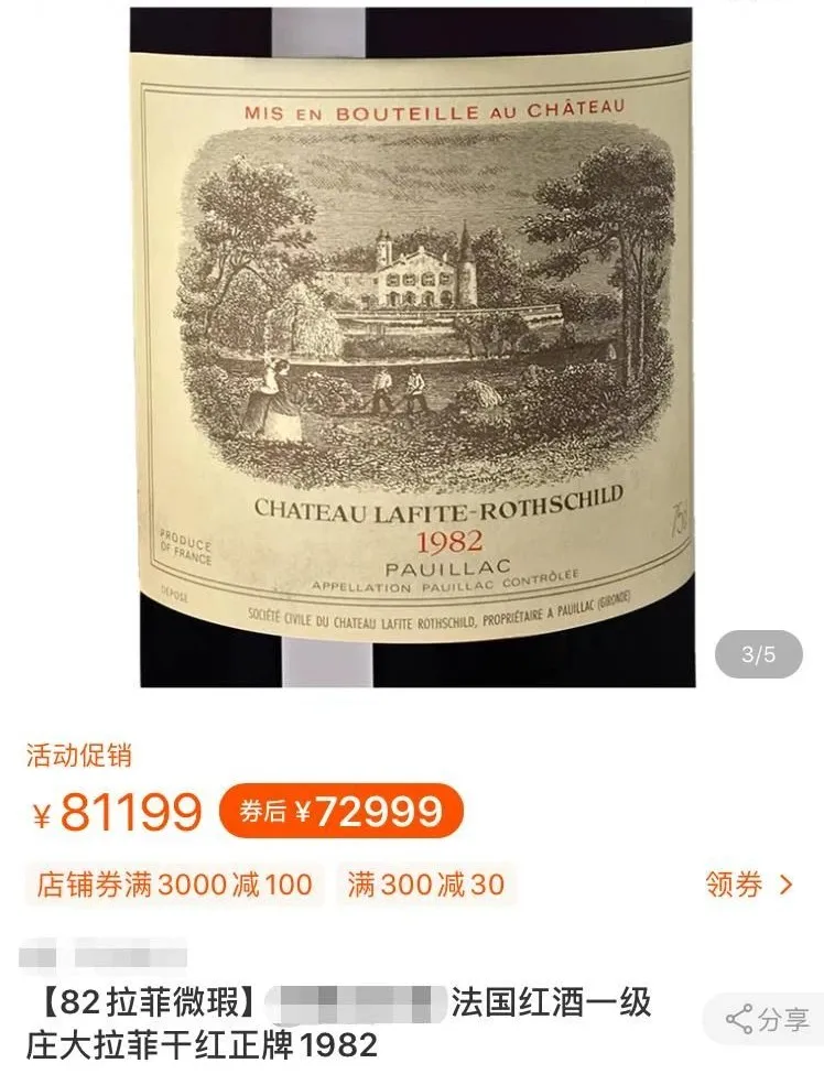 82拉菲到底多少钱?怎么还没喝完?怎么看真假?