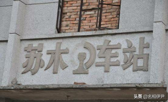 地名里的历史文化记忆——苏木乡地名简介(一)