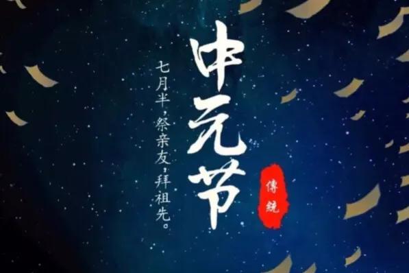 七月十五中元节的习俗和禁忌