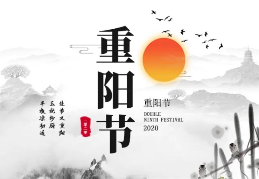 重阳节的来历和习俗