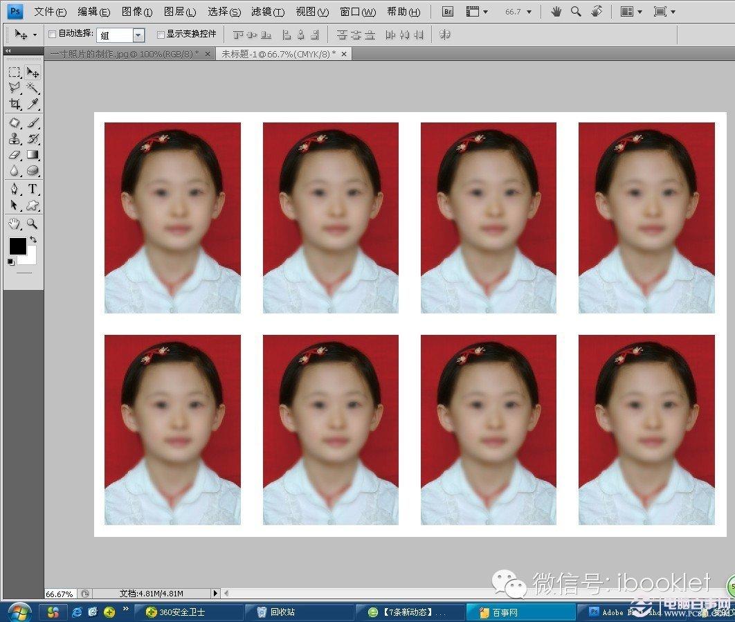 ps技巧教你如何用PS制作一寸、二寸、六寸照片