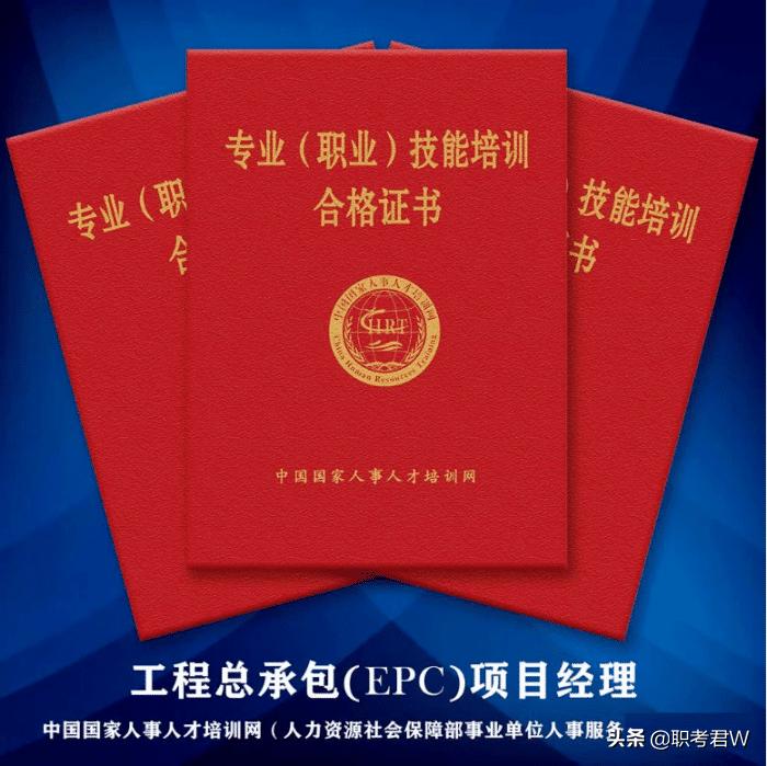 工程总承包EPC项目经理证书含金量如何,你知道吗?
