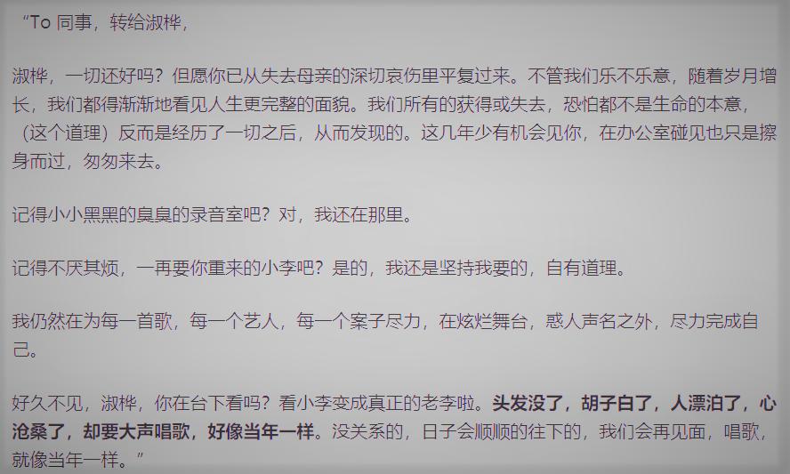 陈淑桦,就这样写好了她的结局,歌坛教父也无法劝她回心转意