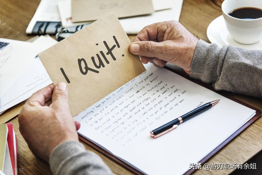 个人原因离职,辞职信怎么写?附上一篇得体又无法律风险的范文