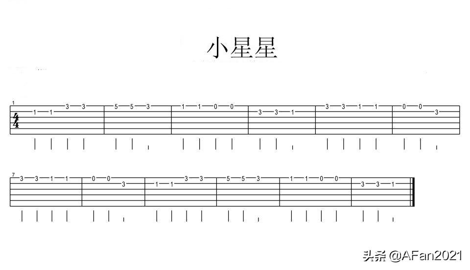 吉他自学——入门神曲小星星