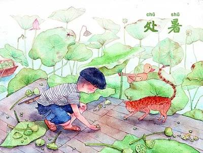 二十四节气中的中华文化|处暑